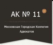 АК № 11